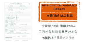 YY_Amelanchier_asiatica