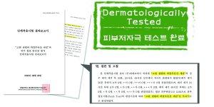 YY_Dermatologically