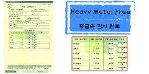YY_Heavy_Metal_Free