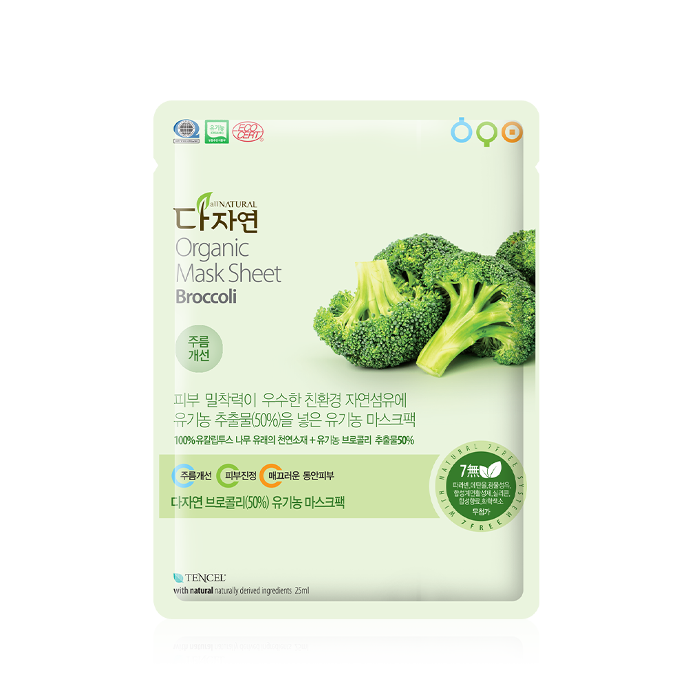 Natures-Friend-Organic-Mask-Sheet_Broccoli_ava